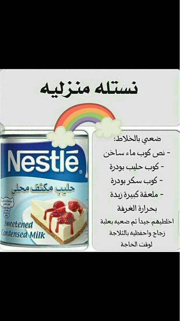 Pin By Tasha S On Ramadan رمضان Coffee Drink Recipes Sweets Recipes Food Receipes