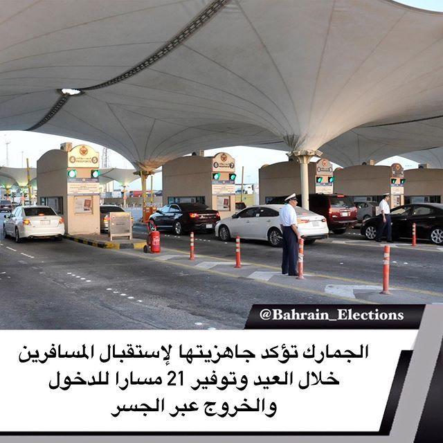 البحرين الجمارك تؤكد جاهزيتها لإستقبال المسافرين خلال العيد وتوفير 21 مسارا للدخول والخروج عبر الجسر أكد العميد عبدالله Bahrain Basketball Court Election