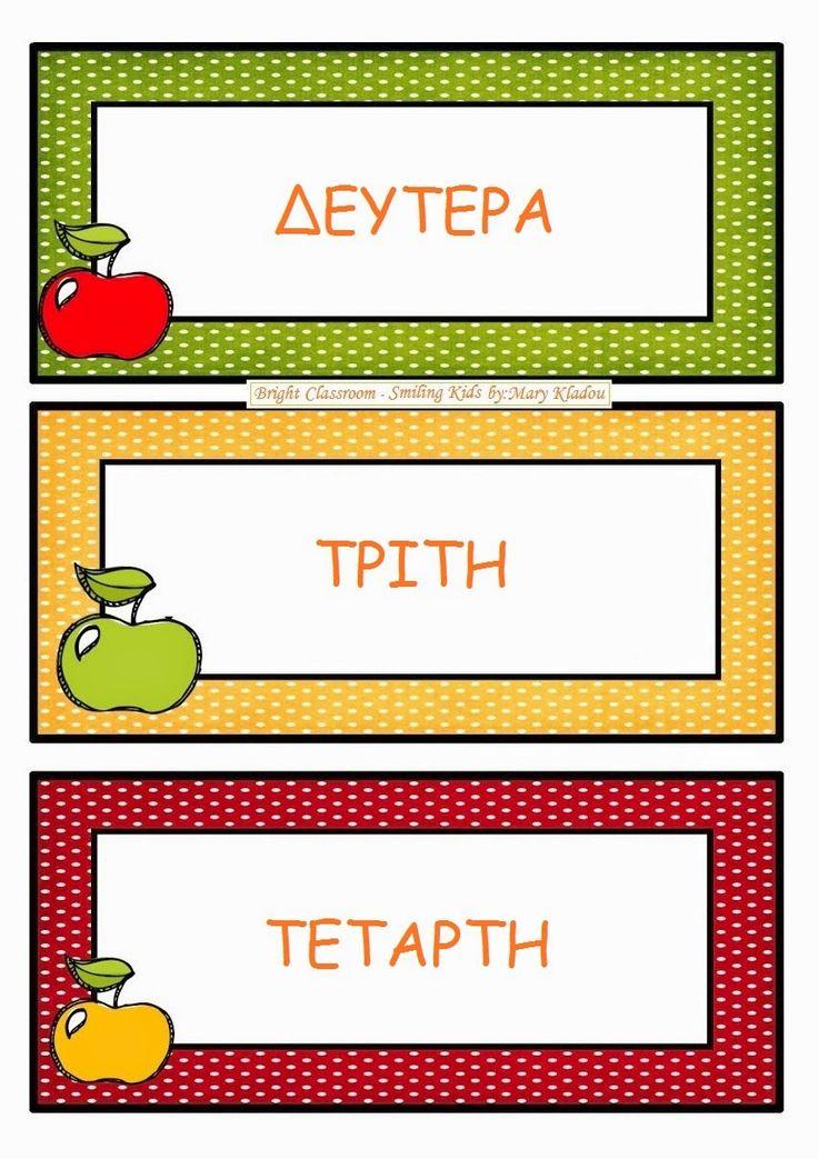 Η Νεράιδα Γραμματούλα πηγαίνει σχολείο ! (ΣΧΟΛΙΚΑ ΧΑΜΟΓΕΛΑ): Καρτέλες για το ημερολόγιο της τάξης μου