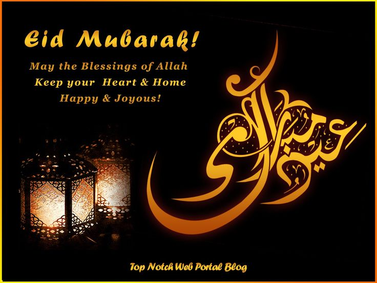 """May Allah bring you joy, happiness, peace & prosperity on this blessed occasion And shower you all with his love & protection always. Wishing you on this happy occasion of Eid! """" #EidMubarak"""