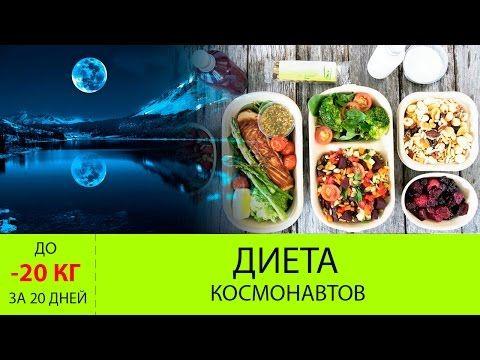 Диета космонавтов: 20 кг за 20 дней | show | яндекс дзен.
