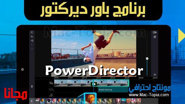 تحميل برنامج Power Director تطبيق مونتاج فيديوهات احترافي للكمبيوتر و الجوال ماك توبيا Power Pandora Screenshot