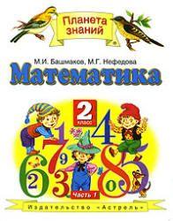 Математика. 2 класс. Учебник в 2 ч. Ч.1. Башмаков М.И., Нефедова М.Г.