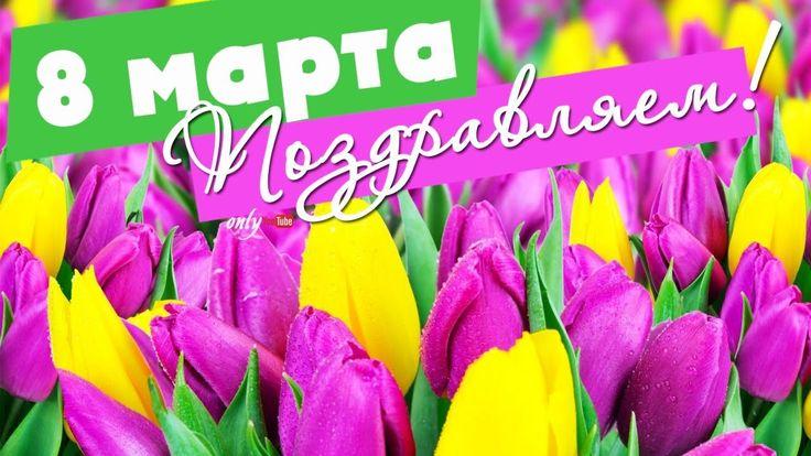 Поздравление любимой женщине на 8 марта