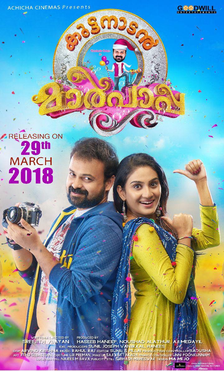 cinema villa 2016 malayalam movies download