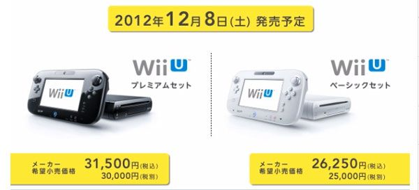 Nintendo Wii U heading to Japan on December 8th 26,260 yen for basic set, 31,500 yen for premium