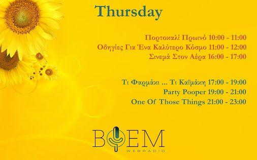 Με αισιοδοξία για το αύριο και με καλή συντροφιά ... Συντονιστείτε! www.boemradio.com + www.portokaliradio.gr