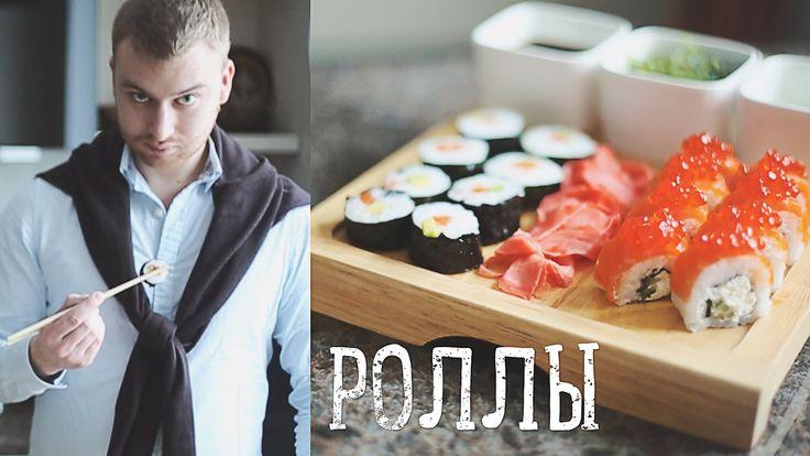 """Роллы: закрытый и """"Филадельфия"""" [Рецепты Bon Appetit]  Если вы любите роллы, но едите их только в японских ресторанах, обязательно посмотрите этот рецепт. Мы расскажем, как приготовить вкусные роллы дома и как сделать это быстро и просто.  Подписывайтесь на канал - https://www.youtube.com/user/videobonapp?sub_confirmation=1 Наш английский канал """"BA recipes"""" - https://www.youtube.com/user/barecipes?sub_confirmation=1"""