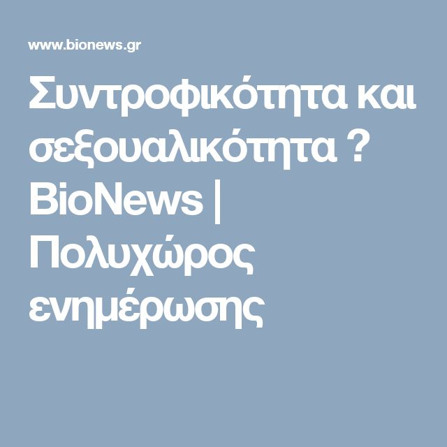 Συντροφικότητα και σεξουαλικότητα ⋆ BioNews | Πολυχώρος ενημέρωσης