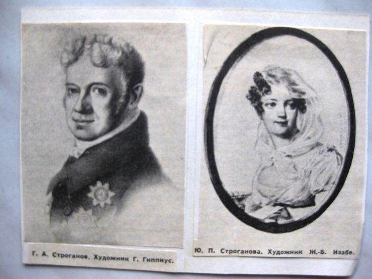 Строганов Г.А. и Строганова Ю.П.