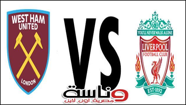 ليفربول اليوم يلعب ضد وست هام يونايتد بث مباشر في الدوري الانجليزي United Liverpool Liverpool Football Club Liverpool Football