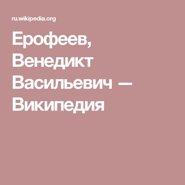 Авиатор евгений водолазкин читать онлайн