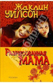 Жаклин Уилсон - Разрисованная мама:Повесть обложка книги