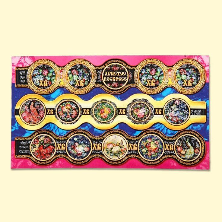"""SHOP-PARADISE.COM:  Пасхальные наклейки на яйца """"жостово"""", 15 × 10 см 0,83 €"""