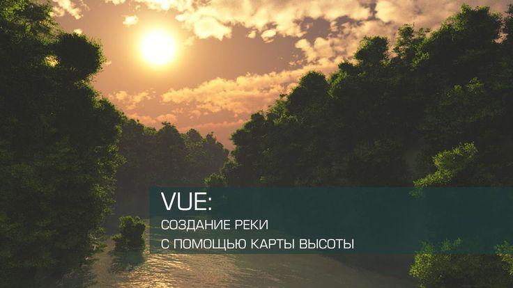 VUE / Создание реки с помощью карты высоты