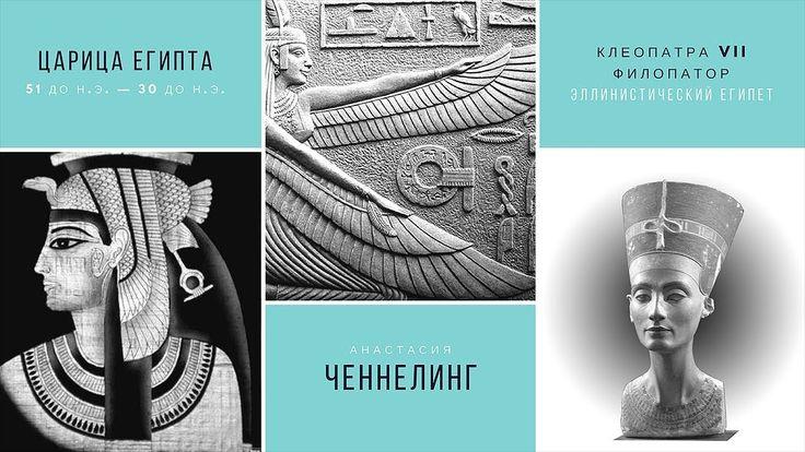 Тайны и Жизнь Клеопатры. ЧЕННЕЛИНГ
