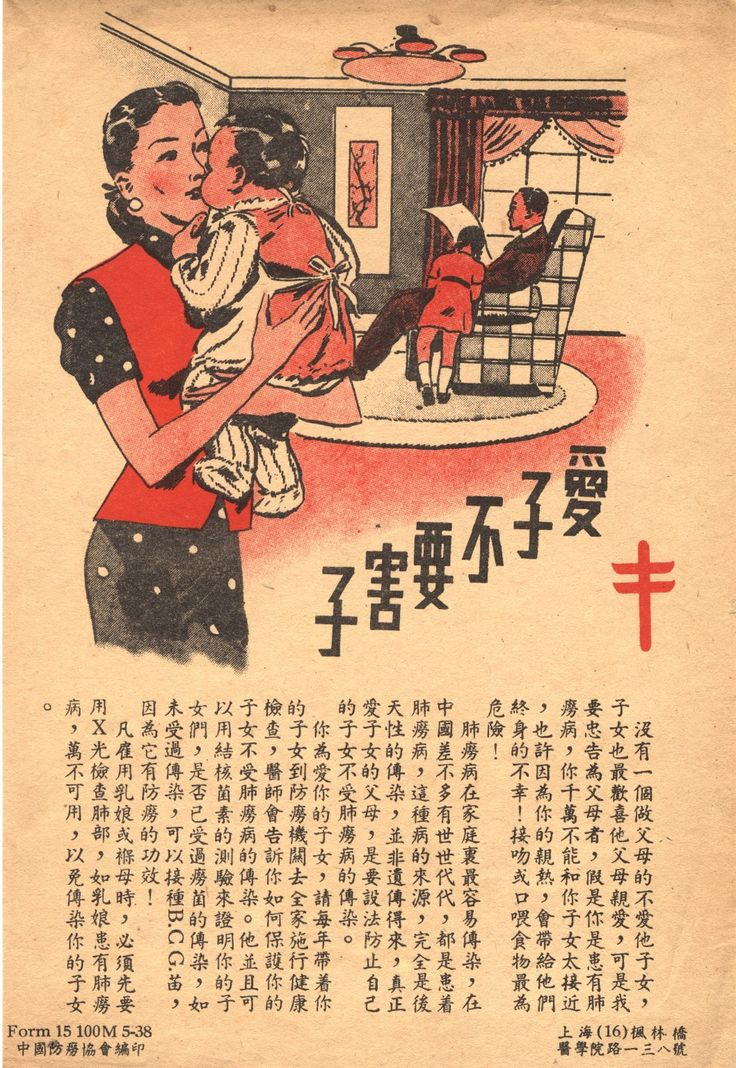 """""""Ai zi bu yao hai zi Zhongguo fang lao xie hui."""" 194-?. A mother is holding and kissing her baby, and a young girl in the back is standing next to her father who is reading a newspaper. The accompanying text argues that parents who have tuberculosis should refrain from kissing or contacting their children. They should also take their children for annual check-ups and get BCG vaccines to prevent the spread of tuberculosis."""