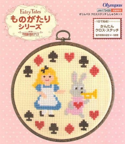 simple Alice cross stitch from Super Buzzy