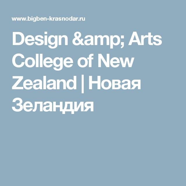 Design & Arts College of New Zealand  | Новая Зеландия
