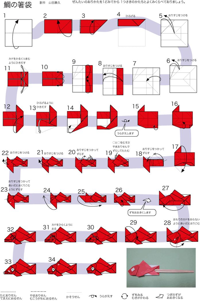 17 best ideas about origami fish on pinterest origami for Origami koi fish tutorial
