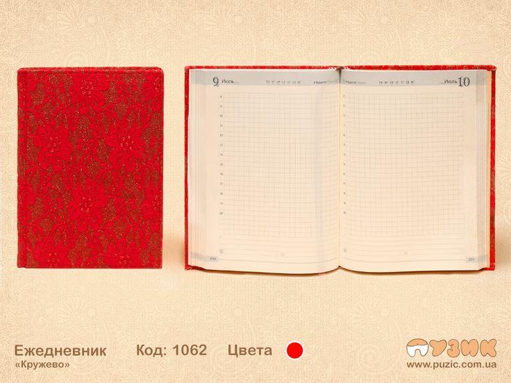 """Ежедневник """"Notebook""""  А5 формата. Недатированый, стильного оформления. Прекрасный цветок на обложке подчеркивает его изысканность и утонченность."""