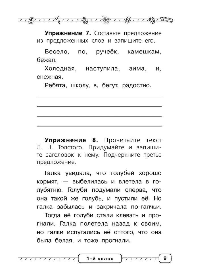 Готовое домашнее задание по русскому языку 10-11 класс гольцова 2018 год
