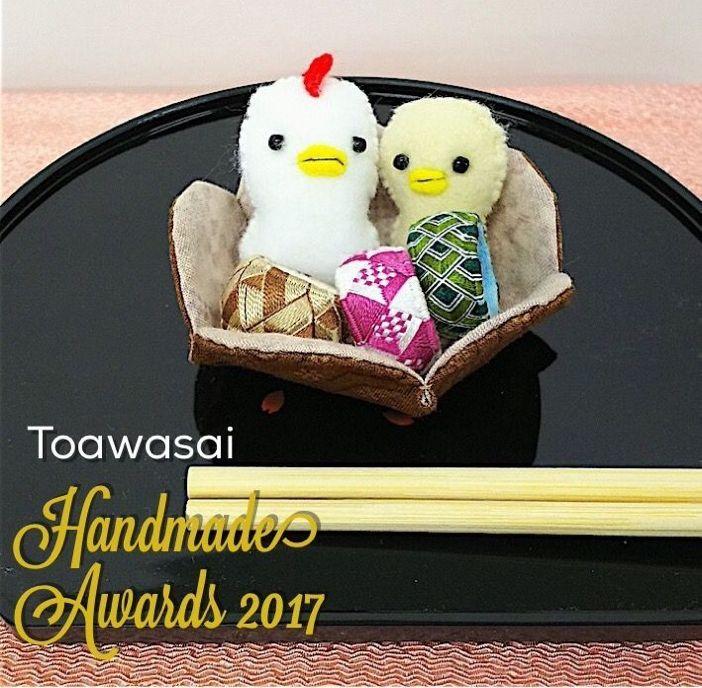 毎年元旦にお届けしている東亜和裁ハンドメイド大賞。2017年ツイッター賞は名古屋の加藤さんの作品で、酉のお餅と加賀指ぬきで鰹節、かまぼこ、菜っ葉を表した可愛いお雑煮♪その他の賞はbuff.ly/2hYNUb9 で!
