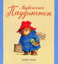 Медвежонок Паддингтон и Рождество - booqua - Книги/Knigi
