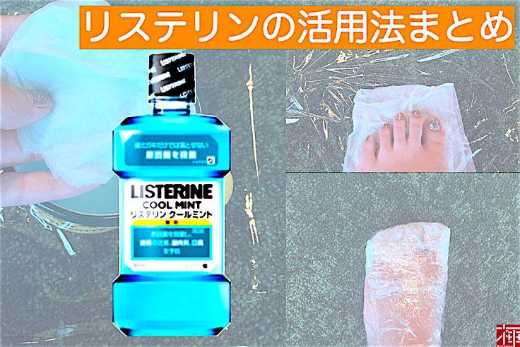マウスウォッシュの定番のリステリン(LISTERINE)はオープン価格で600円前後で販売されており、デンタルケアの商品にしては少々お高めです。  しかし、お高めなのも納得の殺菌力が色々な...