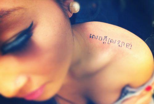 """austinboubou:  ayeeitsminht:  """"Love"""" in Cambodian.  """"saych-kdey sralanh"""""""