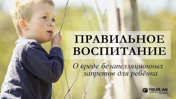 Правильное воспитание — о вреде безапелляционных запретов для ребёнка http://psikhologiya.livejournal.com/35769.html