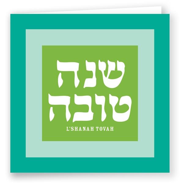 modern rosh hashanah greetings
