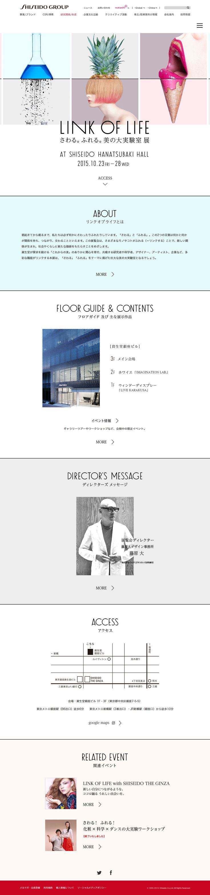 http://www.shiseidogroup.jp/link/?rt_bt=top-recommend-sub_004