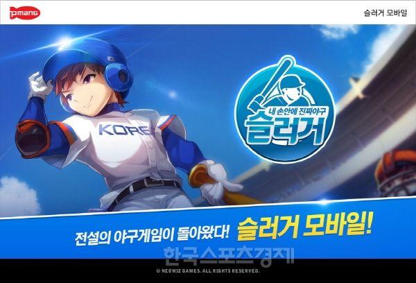 사전예약 열풍, 모바일 기대 신작은 - 한국스포츠경제