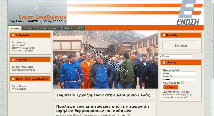 """Δικτυακή Πύλη του Σωματείου """" Ενωση"""" Εργαζομένων στην Αλουμίνιον της Ελλάδος"""