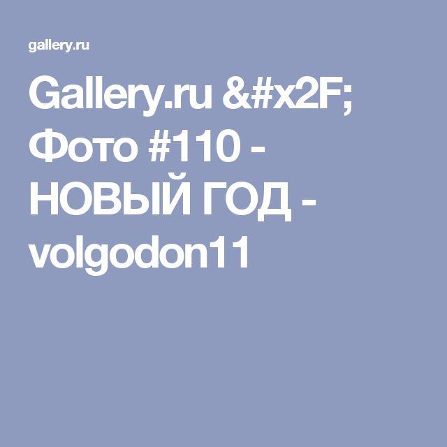 Gallery.ru / Фото #110 - НОВЫЙ ГОД - volgodon11
