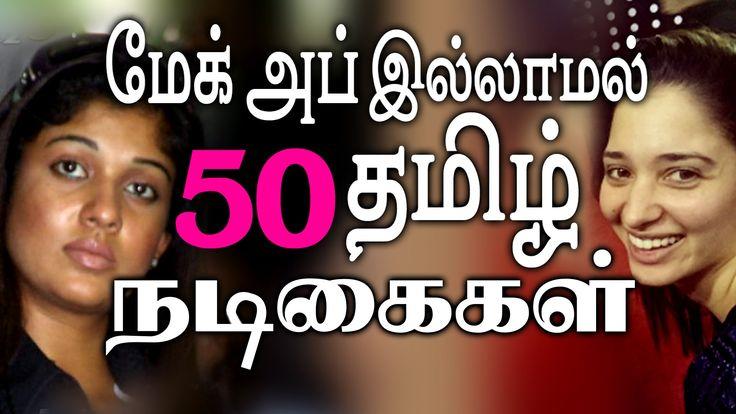 50 Tamil Actresses Without Make up | மேக் அப் இல்லாமல் 50 தமிழ் நடிகைகள்