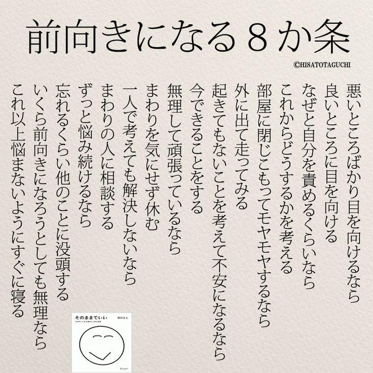 前向きになるための8か条|女性のホンネ川柳 オフィシャルブログ「キミのままでいい」Powered by Ameba