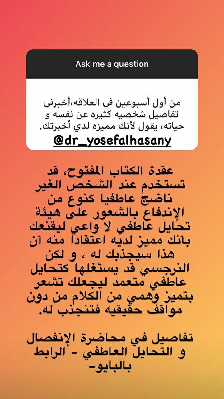 Pin By Syeℓma ۦ On علم النفس In 2021 Psychology This Or That Questions