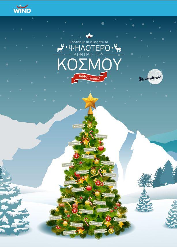 Οι γιορτινές μέρες μας φέρνουν πιο κοντά. Το ίδιο και η επικοινωνία! Διάδωσε το πνεύμα των εορτών, στολίζοντας το χριστουγεννιάτικο δέντρο της WIND με τις ευχές σου. Όσες περισσότερες ευχές, τόσο πιο ψηλό θα γίνεται.