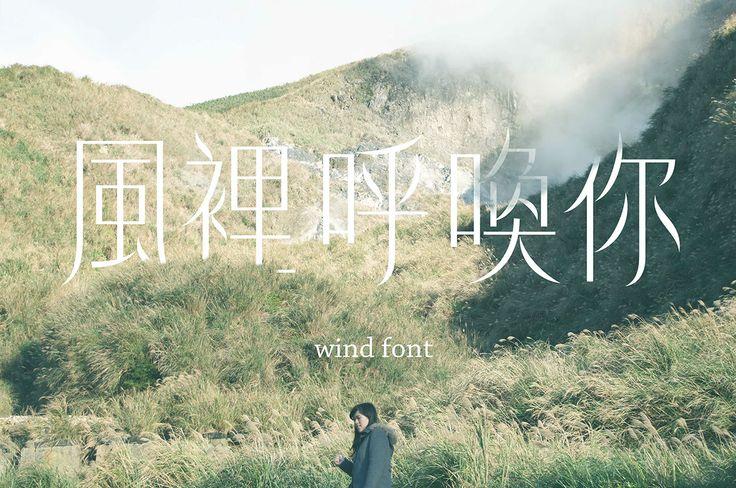 風體 Wind Font — Type Design on Typography Served