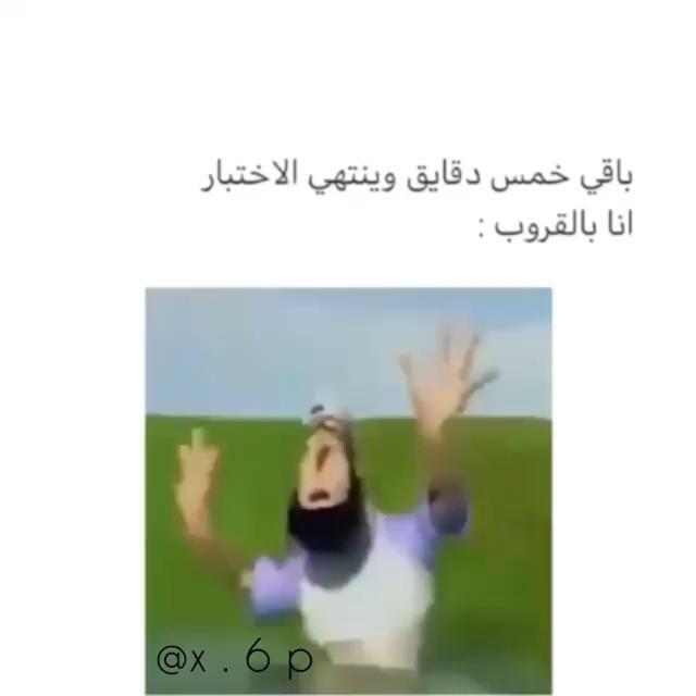 وضعي ف القروبات Video Funny Picture Quotes Funny Study Quotes Funny Science Jokes