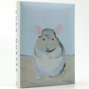 Yuko Murata(版画付特装版/chinchilla world):ムラタ有子