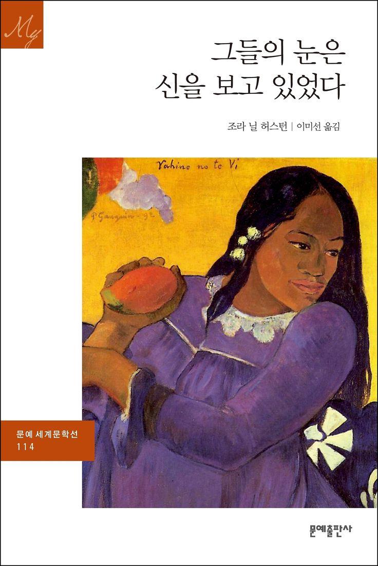 묘비 없는 묘지에서 주목받다! 흑인 여성 문학의 선구자 '조라 닐 허스턴' [그들의 눈은 신을 보고 있었다] -문예세계문학선114번 출간소식