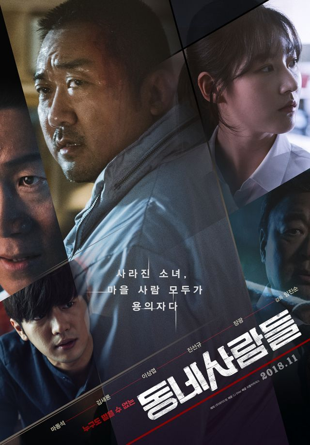 Photo Intense Main Poster Added For Ma Dong Seok S The Villagers New Movies To Watch Korean Drama Korean Drama Movies