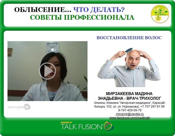 ВОССТАНОВЛЕНИЕ ВОЛОС. ЛЕЧЕНИЕ ОБЛЫСЕНИЯ. #лечениевосстановлениеволос #врачтрихолог Смотрите видео: