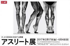 赤坂の21_21DESIGN SIGHTではアスリート展が間もなく開催されます アスリートたちの美しい肉体美はもちろんアスリート達を支える先進技術などの展示もありますよ 色々な視点からアスリートをご覧頂ける企画展となっております 東京の街は早くもオリンピックムードが高まりますますスポーツの祭典が楽しみです 一足先にアスリートとアートの世界をお楽しみください  アスリート展  会場21_21DESIGN SIGHT 会期2017年2月17日金2017年6月4日日 展覧会ディレクター為末 大緒方壽人菅 俊一  アスリート展についてはこちらから http://ift.tt/2ga8nad tags[東京都]