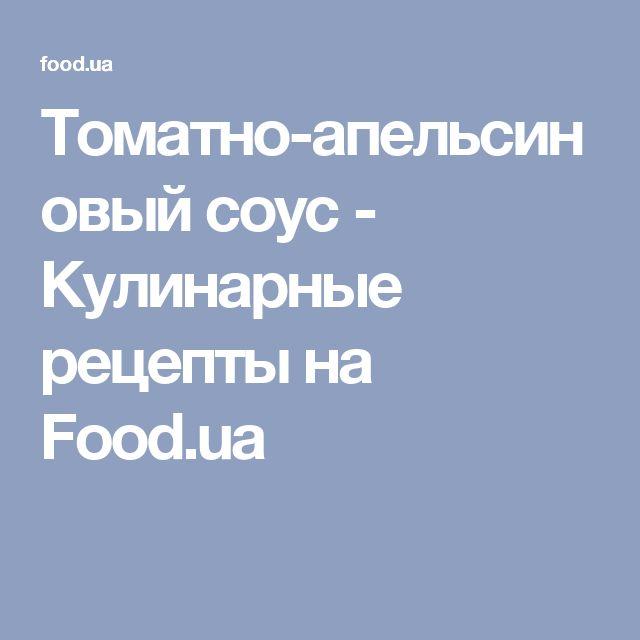 Томатно-апельсиновый соус - Кулинарные рецепты на Food.ua