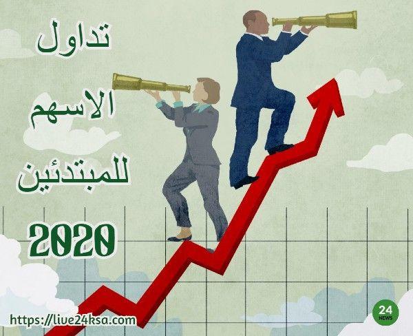 تداول جميع الاسهم للمبتدئين الاسهم السعودية والعالمية 2020 Home Decor Decals