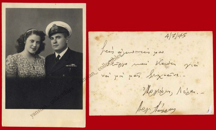 #21162 Greece 4.7.1945. Man [Navy officer] & woman. Photo PC size.